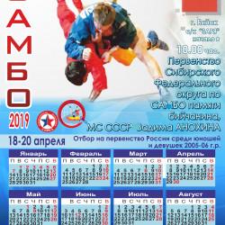 Первенство Сибири 2019 в Бийске